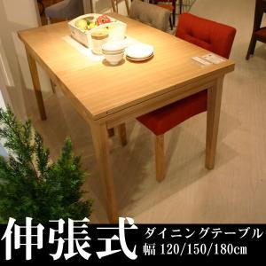 伸長式ダイニングテーブル 伸縮式ダイニングテーブル 伸縮 伸張式 幅120cm/180cm 伸縮テーブル 伸長テーブル 伸縮式 伸長式 m006-|crescent