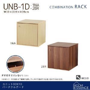 ラック ユニットボックス 二色 収納 m006-|crescent