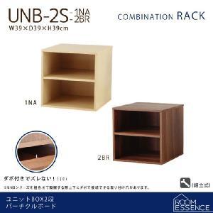 ラック ユニットボックス 二段 二色 収納 m006-|crescent