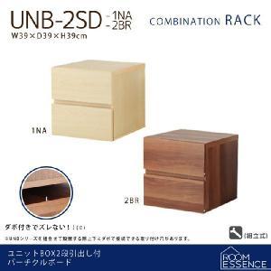 ラック ユニットボックス 二段引出し 二色 収納 m006- 限界価格 クーポン除外品|crescent
