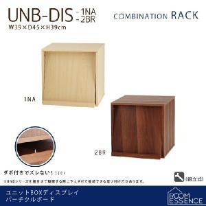ラック ユニットボックス ディスプレイ 二色 収納 m006-|crescent