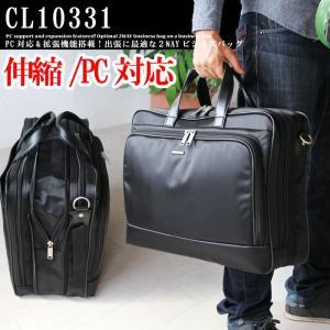 メンズビジネスバッグ 幅45cm 2WAY ナイロン PC対応 A4ファイル対応 伸縮 伸張式 牛革 本革 牛皮 2WAY ビジネスバック  あすつく アウトレット|crescent