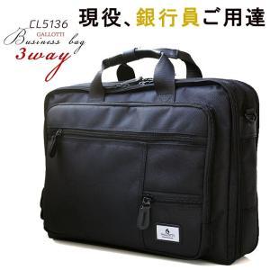 メンズビジネスバッグ 3WAY リュック パソコン対応 ビジネスバッグ ビジネスバック A4 数量限定価格 レビューを書いて表示価格 あすつく|crescent