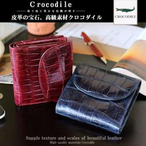 折り財布 クロコダイル ワニ革 シャイニング加工 カブセ財布 本革 ワニ 鰐 本皮  crescent