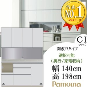 パモウナ 食器棚 幅140cm 高さ198cm CIシリーズ CIL-1400R/CIR-1400R(奥行50cm) CIL-S1400R/CIR-S1400R(奥行44.5cm) 開梱設置送料無料|crescent
