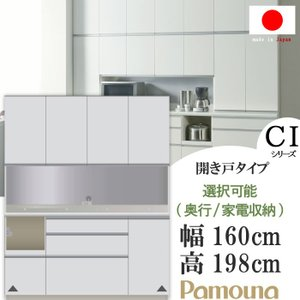 パモウナ 食器棚 幅160cm 高さ198cm CIシリーズ CIL-1600R/CIR-1600R(奥行50cm) CIL-S1600R/CIR-S1600R(奥行44.5cm) 開梱設置送料無料|crescent