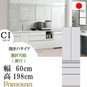 パモウナ 食器棚 幅60cm 高さ198cm  CIシリーズ CI-600K(奥行50cm) CI-S600K(奥行44.5cm) |crescent