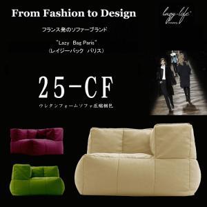 クッションソファ 25-CF 片肘ソファ デザイナーズソファー 圧縮梱包でどこでも搬入楽々 フルカバーリング LAZY BAG PARIS レイジーバッグパリ|crescent