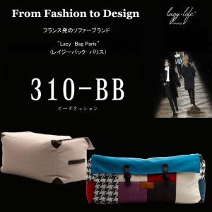 ビーズクッションソファ 310-BB スツール フロアクッション デザイナーズソファー LAZY BAG PARIS レイジーバッグパリ|crescent
