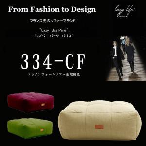 クッションソファ 334-CF パフ スツール オットマン  デザイナーズソファー 圧縮梱包でどこでも搬入楽々 LAZY BAG PARIS レイジーバッグパリ|crescent