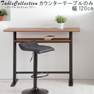 カウンターテーブルのみ 幅120cm カウンターデスク BARカウンターテーブル バーテーブル バーカウンター テーブル 机 t003-m059-221490 crescent