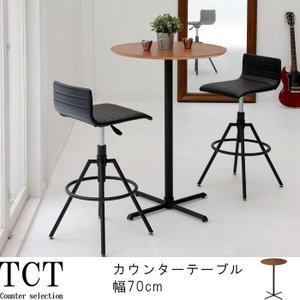 カウンターテーブルのみ 幅70cm 丸型 円テーブル カウンターデスク BARカウンターテーブル バーテーブル バーカウンター t003-m059-221506 crescent