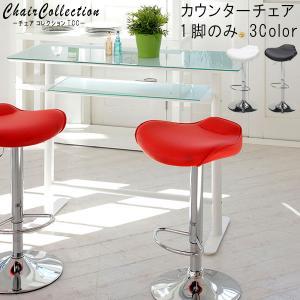 カウンターチェアのみ ブラック ホワイト レッド カウンターチェアー バーカウンター用 キッチンカウンターチェア t003-m059-226686|crescent
