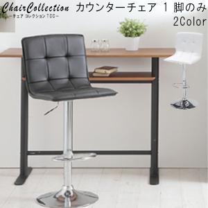 カウンターチェアのみ ブラック ホワイト カウンターチェアー バーカウンター用 キッチンカウンターチェア ハイスツール t003-m059-226716|crescent