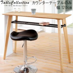 カウンターテーブルのみ 幅120cm カウンターデスク BARカウンターテーブル バーテーブル バーカウンター テーブル 机 ハイテーブル t003-m059-226945 crescent