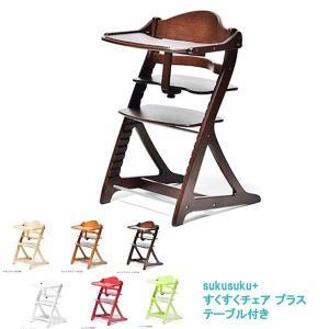ベビーチェアー すくすくチェア プラス テーブル付きsukusuku+    da-sukusukuplus-tg|crescent