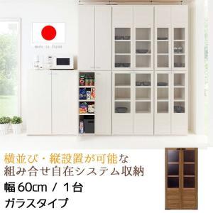 収納家具 幅60cm ガラスタイプ 日本製 完成品   ユニット式 壁面収納ラック キッチン収納 キャビネット|crescent