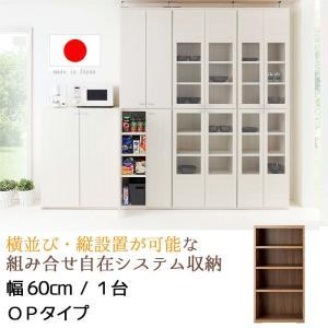 収納家具 幅60cm OPタイプ 日本製 完成品 組み合せ自由自在 ユニット式 壁面収納ラック キッチン収納 キャビネット|crescent