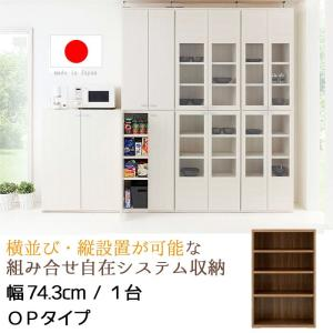 収納家具 幅74.3cm OPタイプ 日本製 完成品   ユニット式 壁面収納ラック キッチン収納 キャビネット|crescent