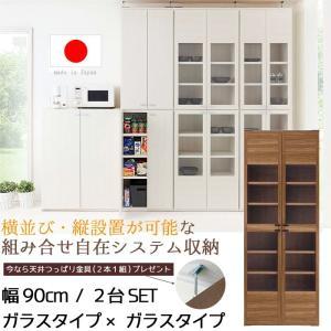収納家具 幅90cm ガラスタイプ 2個セット 天井ツッパリ金具付き 日本製 完成品   壁面収納ラック キッチン収納 キャビネット|crescent