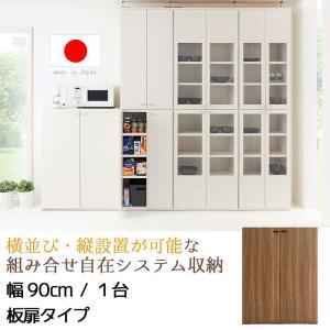 収納家具 幅90cm 板扉タイプ 日本製 完成品   ユニット式 壁面収納ラック キッチン収納 キャビネット|crescent