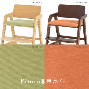 キトコ キッズダイニングチェア専用カバーのみ 子供椅子<椅子本体は別売り> 北欧 木製|crescent