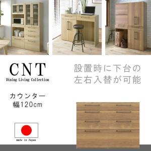 ハイカウンター 幅120cm 高さ90cm 天板セット 引出し ブラウン ナチュラル 日本製 リビングボード サイドボード キッチンカウンター|crescent