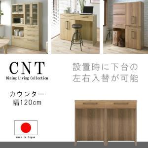 ハイカウンター 幅120cm 高さ90cm 天板セット オープン ブラウン ナチュラル 日本製 リビングボード サイドボード キッチンカウンター|crescent