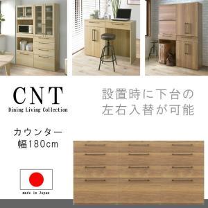 ハイカウンター 幅180cm 高さ90cm 天板セット 引出し ブラウン ナチュラル 日本製 リビングボード サイドボード キッチンカウンター|crescent