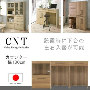 ハイカウンター 幅180cm 高さ90cm 天板セット レンジ台 オープン ブラウン ナチュラル 日本製 リビングボード サイドボード キッチンカウンター|crescent