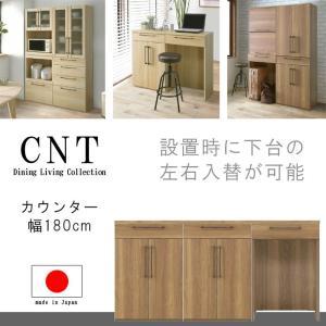 ハイカウンター 幅180cm 高さ90cm 天板セット 開き扉 オープン ブラウン ナチュラル 日本製 リビングボード サイドボード キッチンカウンター|crescent