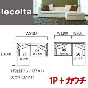 フルカバーリング 羽毛入りソファ カウチ+1P片肘 2点セット Lecolta2 レコルタ2 受注生産:約75日前後 YHC 開梱設送料無料 t003-m157-lct2-06074950|crescent