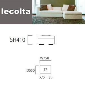 フルカバーリング 羽毛入りソファ スツールのみ 本体は別売り コーナーソファ Lecolta2 レコルタ2 受注生産:約2ヶ月前後 送料無料 GMK pt10|crescent