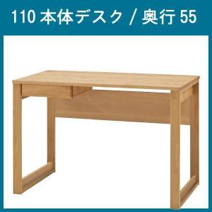 パソコンデスク 幅110cm 奥行55cm 自然塗料 アルダー材 無垢材 日本製 国産|crescent