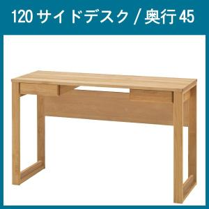 パソコンデスク 幅120cm 奥行45cm 自然塗料 アルダー材 無垢材 日本製 国産|crescent