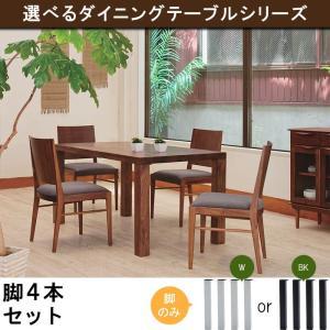 脚のみ 4本セット ブラック ホワイト ポリウレタン塗装  ダイニングテーブル用脚 食卓テーブル用脚 白 白い 黒 黒い 北欧 モダン t003-m056-mik-asi8588|crescent
