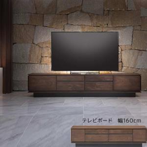 テレビ台 幅160cm ウォールナット材 ブラウン ローボード テレビボード リビングボード TVボード TVローボード 北欧 SYHC 開梱設置送料無料|crescent