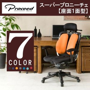 スーパープロニーチェ1 座面1面型 ハラチェア オフィスチェアー