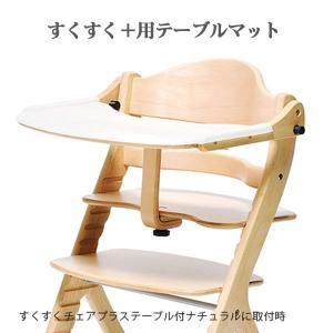 テーブルマットのみ 【すくすく+用】 ※チェア本体は別売り da-seetkushion|crescent