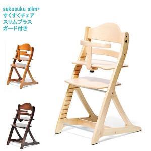 sukusuku slim+ すくすくチェア スリムプラス ガード付き ベビーチェア ダイニングチェア 子供椅子   da-sukusukuslim-g|crescent