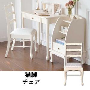 チェア 椅子 猫脚 白家具 白い家具 白いイス ロマンチック お姫様 ロマンティック プリンセス 限界価格 クーポン除外品 t002-m039-|crescent