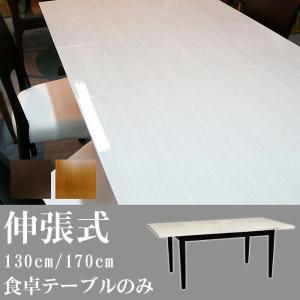伸長式ダイニングテーブルのみ 幅130cm/170cm UV塗装 ホワイト系 木目柄天板 食卓テーブル SYHC 開梱設置送料無料|crescent