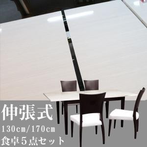 伸長式ダイニングテーブルセット 5点 幅130cm/170cm UV塗装 ホワイト系 木目柄天板 食卓5点セット SYHC 開梱設置送料無料|crescent