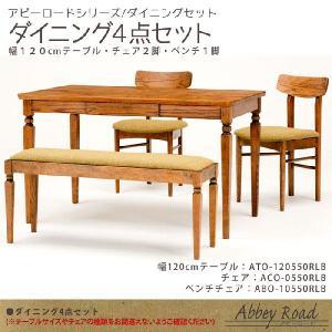 ダイニング4点セット 幅120cmサイズテーブル・チェア2脚・ベンチチェア1脚 アビーロードシリーズ テーブル 机 チェア 椅子 ベンチ  crescent