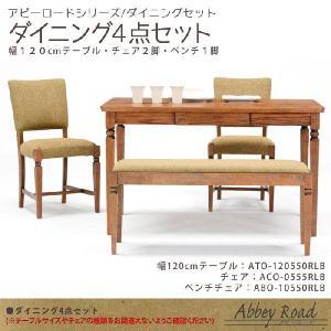 ダイニング4点セット 幅120cmサイズテーブル・チェア2脚・ベンチチェア1脚 アビーロードシリーズ テーブル 机 チェア 椅子  crescent