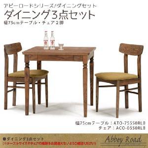 ダイニング3点セット 幅75cmサイズテーブル・チェア2脚 アビーロードシリーズ テーブル 机 チェア 椅子  crescent