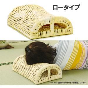 籐家具 ラタン 枕 まくら ロータイプ 母の日 父の日 プレゼントに 敬老の日 ラタン|crescent