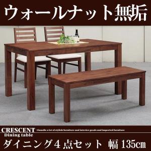 ダイニングテーブルセット 4点 幅135cm ウォールナット無垢材ダニングセット 食卓セット|crescent