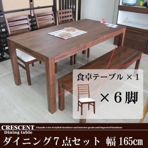 ダイニングテーブルセット 7点 幅165cm ウォールナット無垢材ダニングセット 食卓セット GSR|crescent