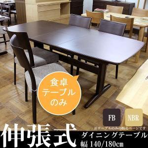 ダイニングテーブル 伸縮式 伸長式ダイニングテーブル|crescent
